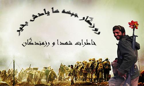 خاطرات شهدا و رزمندگان - 1جعبه خرما و 150 رزمنده روزه دار - مطالب و مقالات شهید و  شهادت