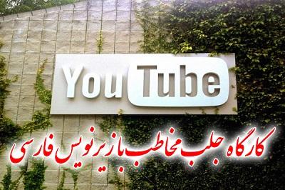 کارگاه جلب مخاطب یوتیوب با زیرنویس فارسی