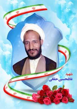 شهید غلامحسین حقانی از شهدای هتاد و دوتن در انفجار دفتر حزب جمهوری اسلامی