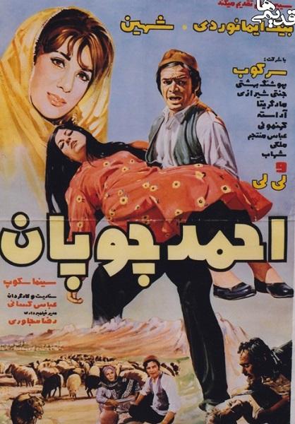 دانلود رایگان فیلم قدیمی احمد چوپان
