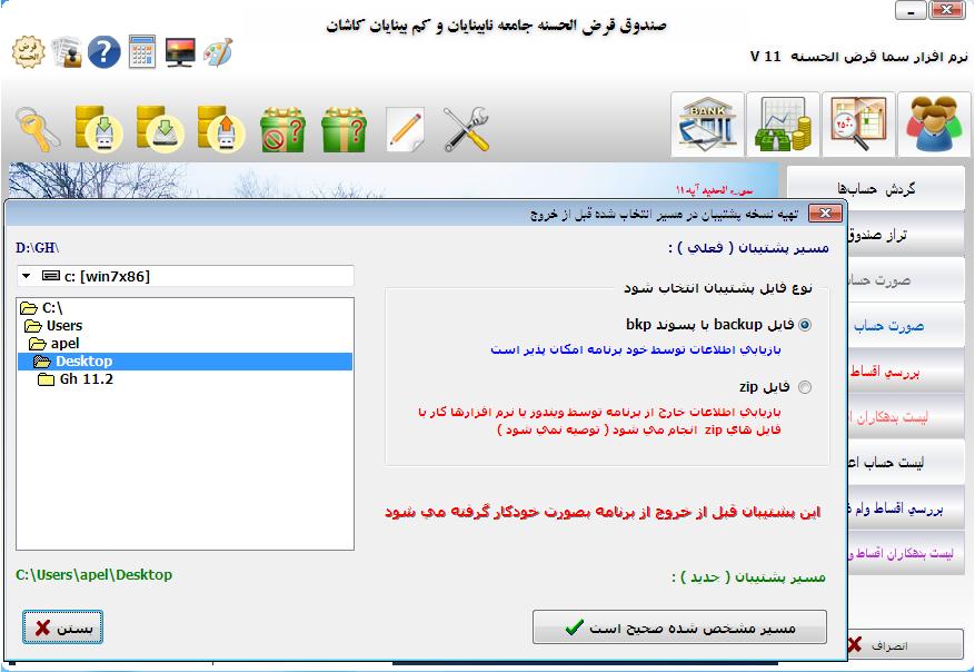 نرم افزار سما قرض الحسنه - تصویر 3