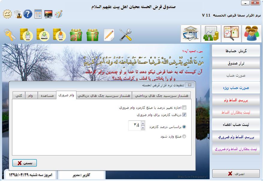نرم افزار سما قرض الحسنه - نسخه 11