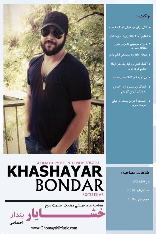 مصاحبه های اختصاصی (3) ، خشایار بندار احمدیه