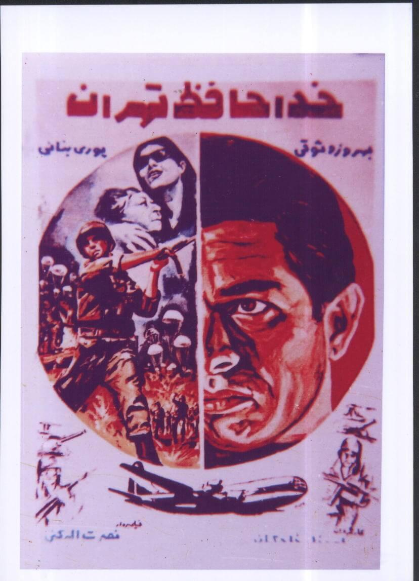 دانلود رایگان فیلم قدیمی خداحافظ تهران