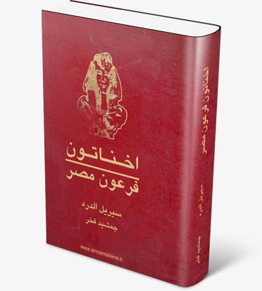 تصویر کتاب اخناتون فرعون مصر