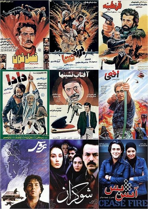 فیلمهای بعد از انقلاب