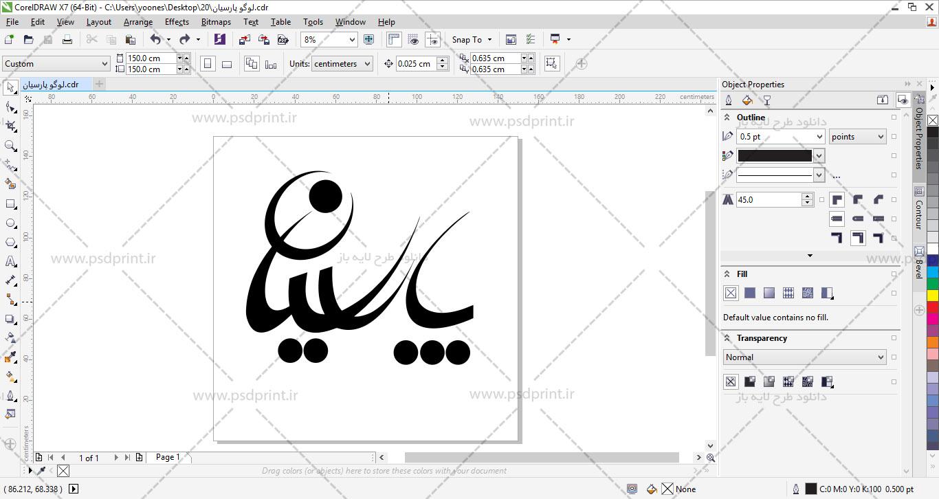 لوگوی کلمه پارسیان