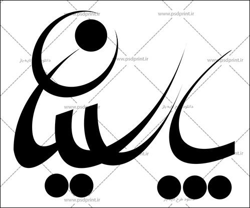 تایپوگرافی کلمه پارسیان