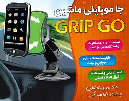 خرید جا موبایلی اتومبیل