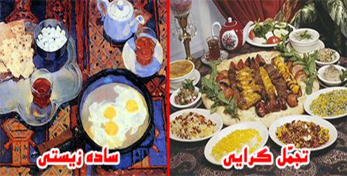 تجمّل گرایی و رفاه طلبی در زندگی ایرانی اسلامی - مطالب و مقالات مذهبی اجتماعی