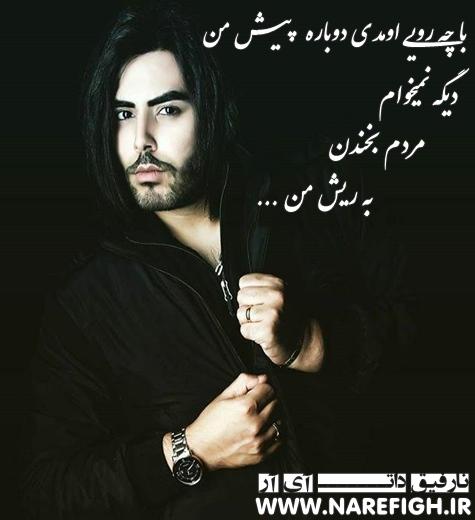 دانلود آهنگ با چه رویی بم رو زدی از حسام الدین موسوی با دو کیفیت 128 و 320