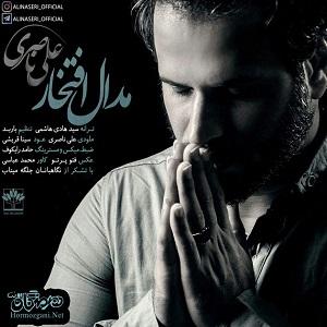 علی ناصری – مدال افتخار
