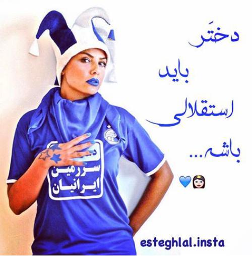 Image result for عکس دختر باید استقلالی باشه