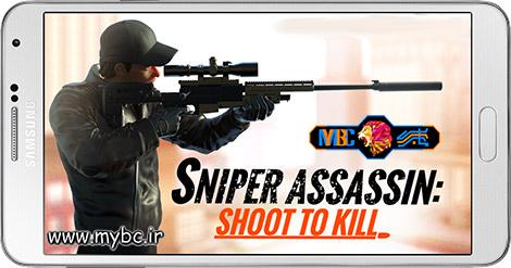 دانلود بازی Sniper 3D Assassin 1.13.1 –  دانلود بازی تک تیرانداز برای اندروید + پول بی نهایت