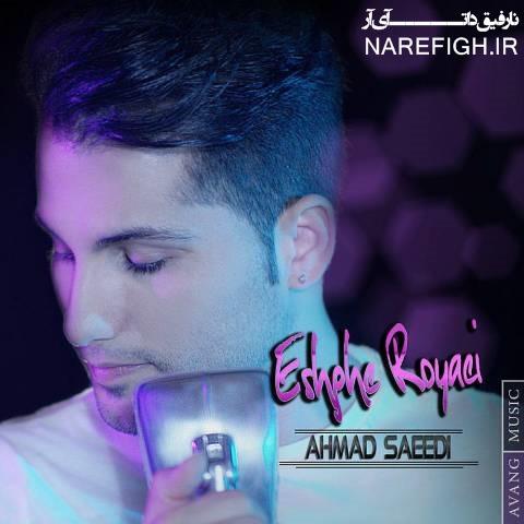 دانلود آهنگ عشق رویایی از احمد سعیدی با دو کیفیت 128 و 320