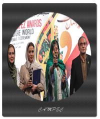 عکسهای مراسم اهدای تندیس شانزدهمين جشن حافظ