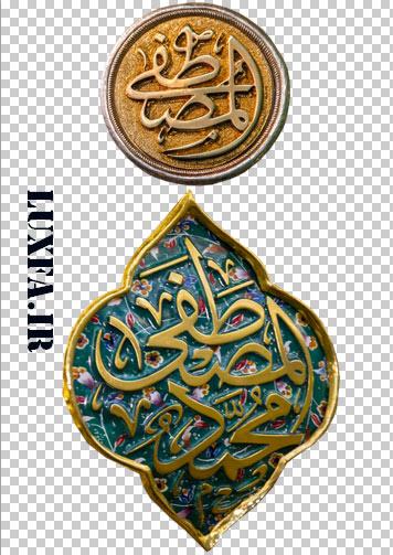 دانلود لایه باز کتیبه حضرت محمد مصطفی