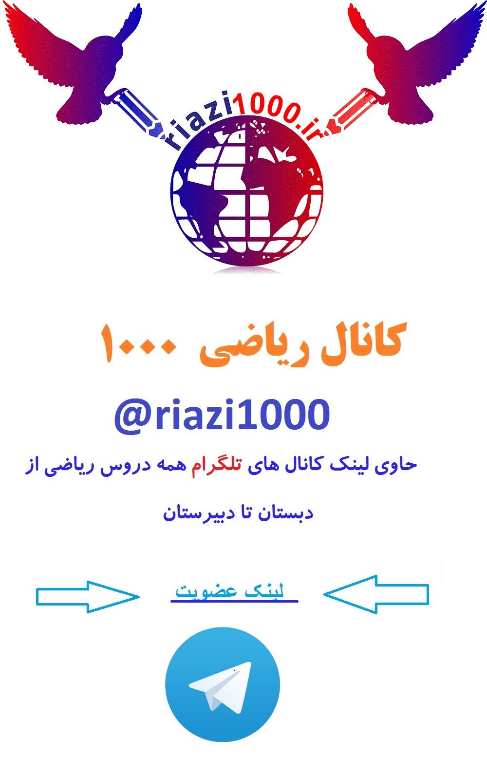 کانال ریاضی در تلگرام