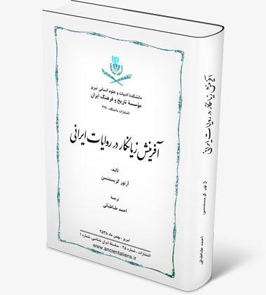 تصویر کتاب آفرینش زیانکار در روایات ایرانی