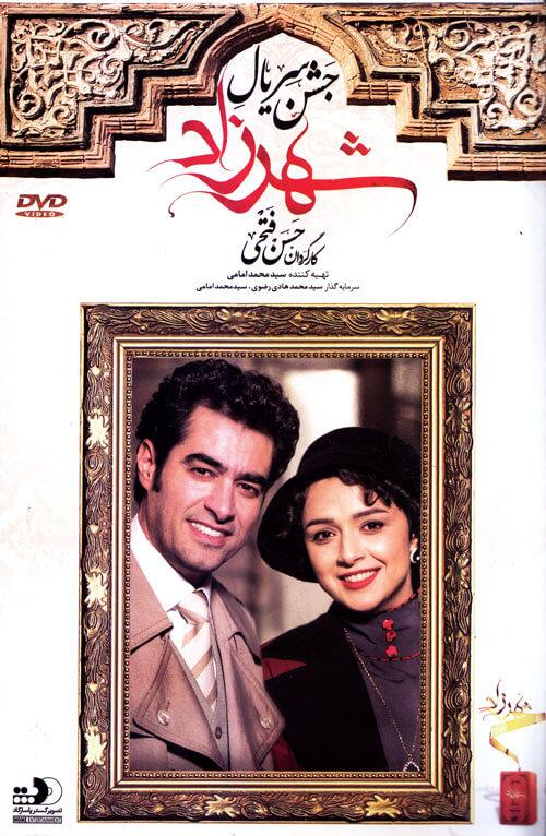 دانلود فیلم جشن اختتامیه سریال شهرزاد | نسخه شبکه خانگی | لینک مستقیم