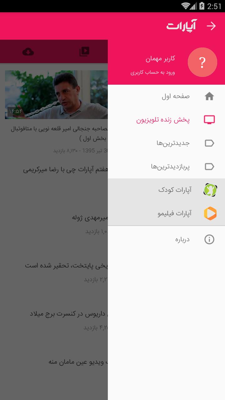 Screenshot_2016_07_21_14_51_47.png