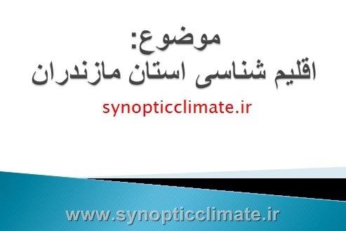 دانلود فایل پاورپوینت جامع اقلیم شناسی استان مازندران