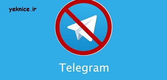 علت قطی تلگرام در ایران چهارشنبه 6 مرداد 95 + وضعیت فعلی