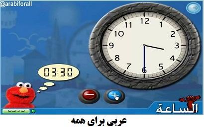 ساعت عربی تمرین ساعت آموزش ساعت در عربی فصیح تعليم الساعة بالعربية