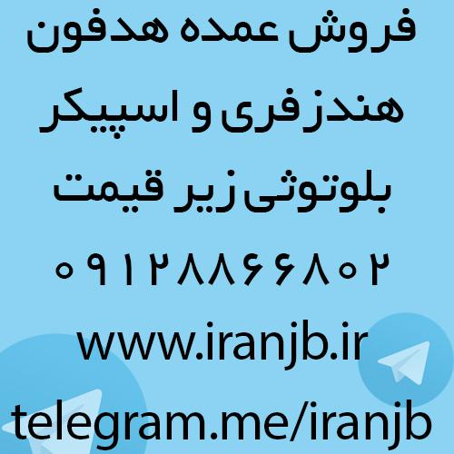 واردات و پخش عمده هدفون،هدست،هندزفري و اسپيكر بلوتوث زير قيمت تهران