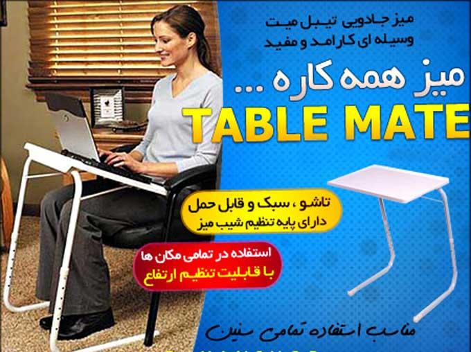 سفارش میز تیبل میت با گارانتی