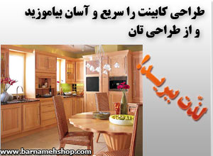 http://s1.picofile.com/file/8261462442/Cabinet_lezat_bebarid.jpg