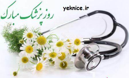 تاریخ روز پزشک در سال 95 | روز پزشک 1395