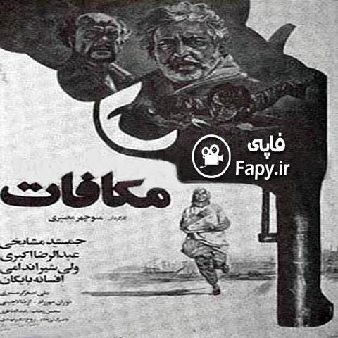 دانلود فیلم ایرانی مکافات محصول 1366
