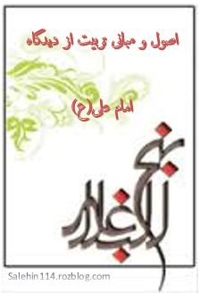 مقاله ( اصول و مبانی تربیت از دیدگاه امام علی(ع) در نهج البلاغه  )