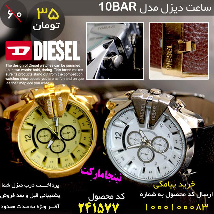 خرید پیامکی ساعت مچی دیزل مردانه مدل10BAR