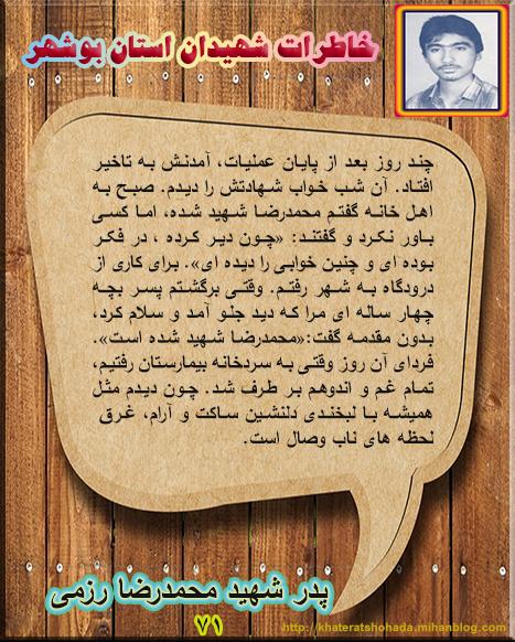 شهید محمدرضا رزمی