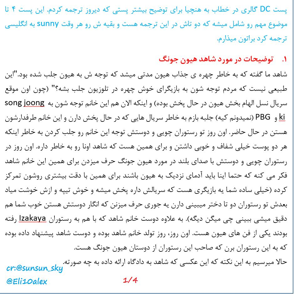[Persian+Eng] DCKHJGALL - A note for a very decent fandom [Part 1] [2016.07.20]