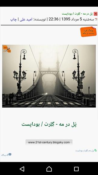 اسکرین شات از وبلاگ