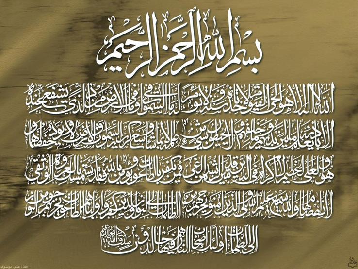 متن کامل آیه الکرسی بهمراه ترجمه فارسی - مطالب و مقالات مذهبی