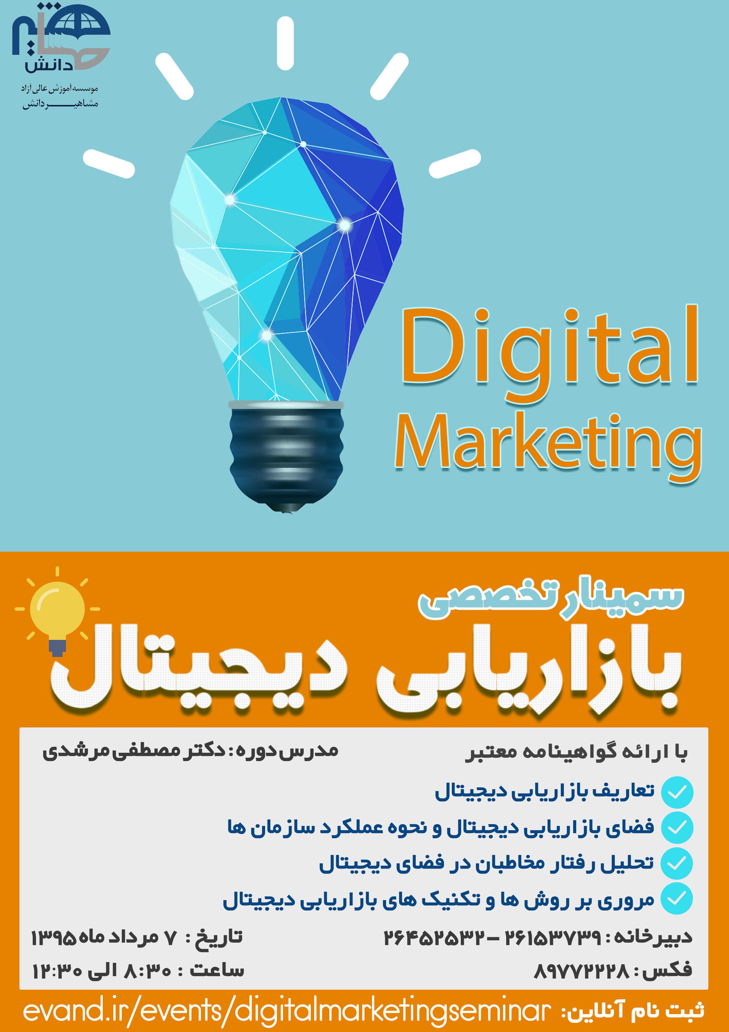 پوستر بازاریابی دیجیتال