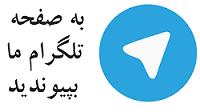 عضویت در کانال تلگرام spcar