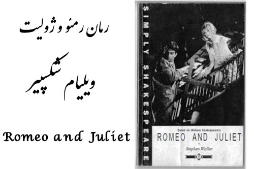 http://s1.picofile.com/file/8261772842/romeo_and_uliet.jpg