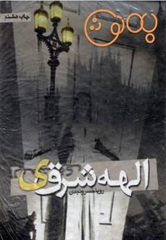 http://s1.picofile.com/file/8261778900/Elaheie_Sharghi.jpg