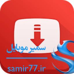 دانلود برنامه برای دانلود از یوتیوب و اینیستاگرام snap tube جدیدترین ورژن برنامه اسنپ تیوب اندروید