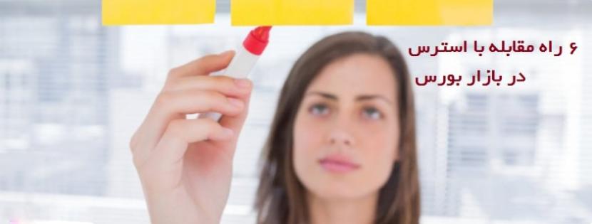 شش راهکار مقابله با استرس در بازار بورس