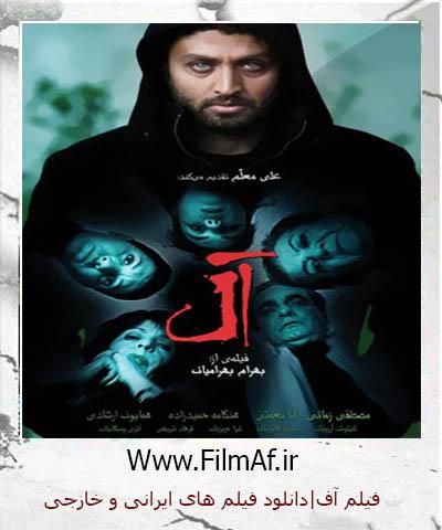 دانلود فیلم ایرانی آل با کیفیت عالی