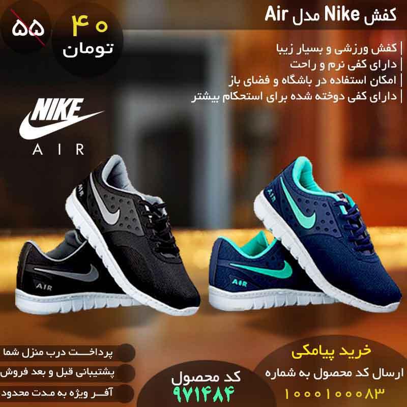 کفش Nike مدل Air  ، حراج کفش Nike مدل Air  ، فروش کفش Nike مدل Air  ، قیمت کفش Nike مدل Air  ، کفش Nike مدل Air   ارزان قیمت، کفش Nike مدل Air   جدید،کفش Nike مدل Air   مردانه، خرید اینترنتی کفش Nike مدل Air  ، جدیدترین کفش Nike مدل Air  ، خرید پستی کفش Nike مدل Air  ، فروش آنلاین کفش Nike مدل Air   جدید