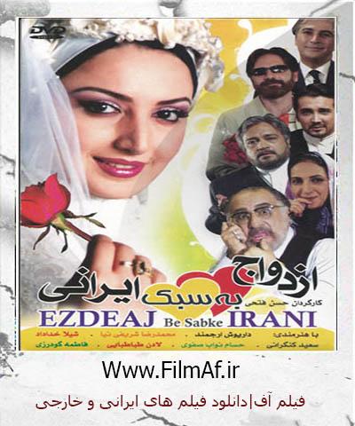 دانلود فیلم ایرانی ازدواج به سبک ایرانی با کیفیت عالی