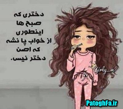 http://s1.picofile.com/file/8261877700/girls_text_graphy_patoghfa_ir_6.jpg