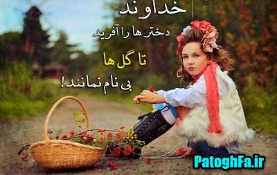 http://s1.picofile.com/file/8261877868/girls_text_graphy_patoghfa_ir_3.jpg